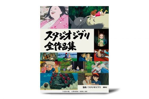'Studio Ghibli Complete Works' Book Pulls the Curtain Back on All 26 Ghibli Animations
